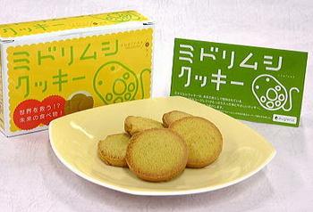 ミドリムシクッキー.jpg